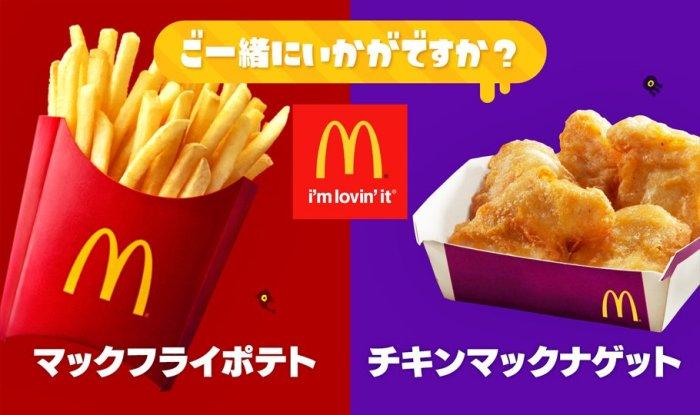 SPLATOON_2_SPLATEST JAPONES_MCDONALDS