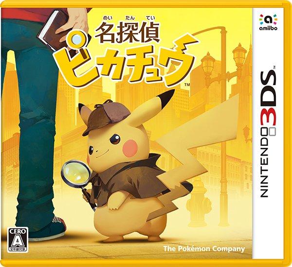 DETECTIVE PIKACHU_BOX ART_JAPONES