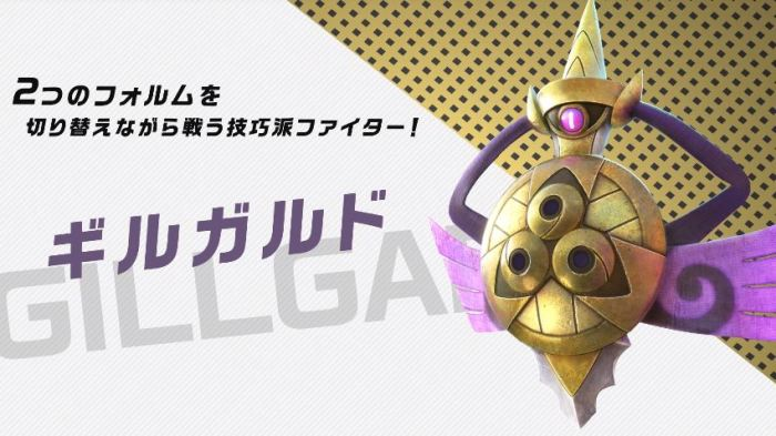 POKKEN_TOURNAMENT_DX_TRAILER DE AEGISLASH