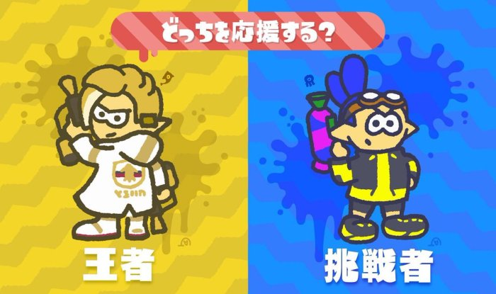 SPLATOON_2_SPLATFEST_7_JAPONES