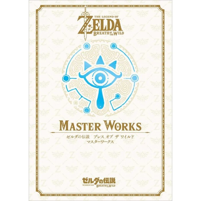 ZELDA_BOTW_MASTER WORKS_COMPLETA.jpg
