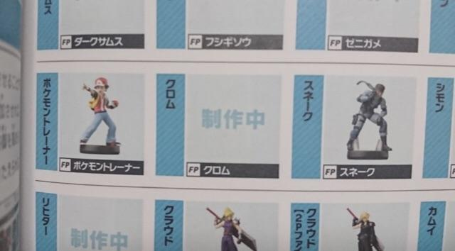 SUPER SMASH BROS_ULTIMATE_RUMOR_FIGURAS AMIIBO.jpg