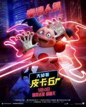 POKEMON_DETECTIVE PIKACHU_POSTER CHINO_MR MIME
