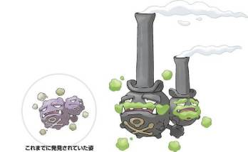 POKEMON_SWORD SHIELD_ARTE_08.07.2019_WEEZING GALAR